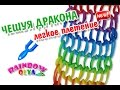 БРАСЛЕТ ЧЕШУЯ ДРАКОНА на рогатке ЛЕГКОЕ ПЛЕТЕНИЕ | dragon scale rainbow loom easy