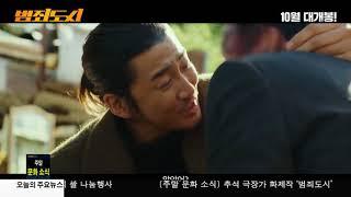 9.29.17 KBS America  [주말 문화 소식] 추석 극장가 화제작 '범죄도시'