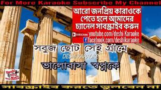 Mone Koro Tumi Ami | Tapan Chowdhury | Bangla Karaoke | Deshi Karaoke
