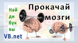 VB.net - Найди букву (mindgames)