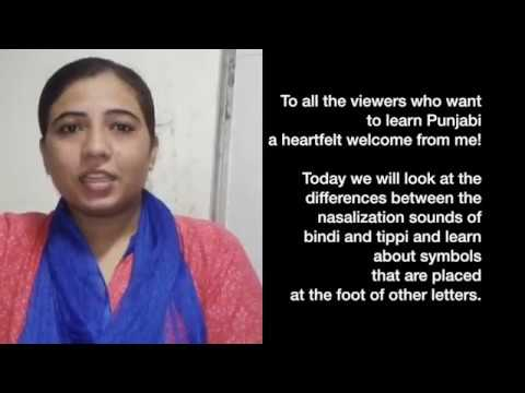 Learn Punjabi: Subtle differences in Gurmukhi lipi use explained
