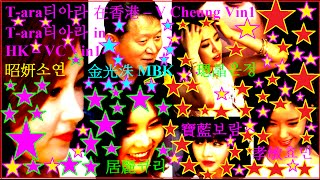 2015 T-ara 티아라8/8 ????晶은정 昭妍소연 寶藍보람 居麗큐리 孝敏효민 在香港 2015 T-ara티아라in HK