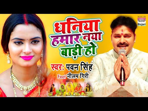 #VIDEO#PAWAN SINGH #NEELAM GIRI |धनिया हमार नया बाड़ी हो Dhaniya Hamar Naya Baadi Ho Chhath Song 2020
