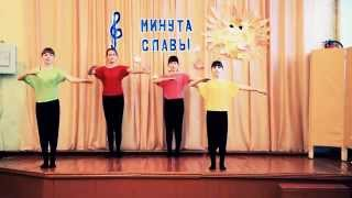 танец. 6 класс.  Минута славы Школа 160-2. 2013 01 29