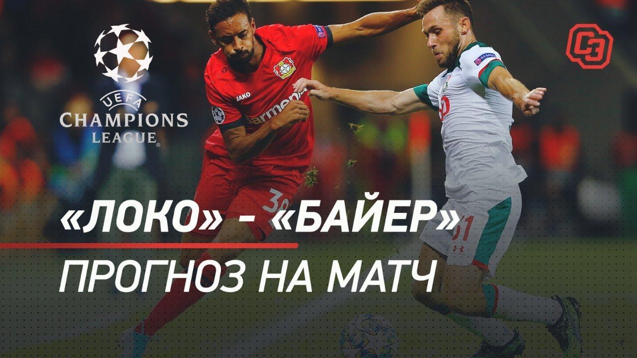 Лига чемпионов псж байер видео транслЯциЯ