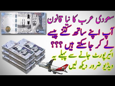 Arab News Saudia New Law Money Transfer Urdu Hindi Complete Guide