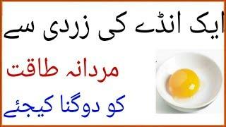Andy (Egg) Ki Zardi Sy Mardana Kamzori Ka Mukamal Khatma | Mardana Taqat