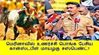 மெரினாவில் பேசிய கான்ஸ்டபிள் மாயழகு சஸ்பெண்ட்? | Is Constable Mayazhagu Suspend | Jallikattu Protest