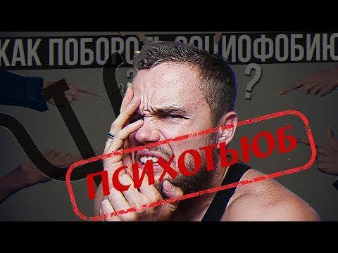Психолог КРИТИКУЕТ Игоря Войтенко за Социофобию [ПСИХОТЬЮБ]