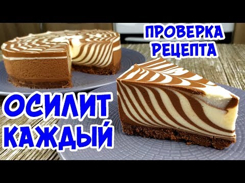 Торт ЗЕБРА Без