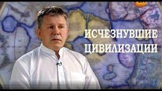 """Фильм """"ИСЧЕЗНУВШИЕ ЦИВИЛИЗАЦИИ"""""""