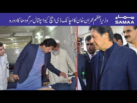PM Imran Khan Paid Surprise visit to DHQ Hospital Sargodha | SAMAA TV