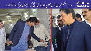 PM Imran Khan Paid Surprise visit to DHQ Hospital Sargodha | SAMAA TV