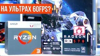 мАКСИМАЛОЧКИ НА Ryzen 3 2200g и Radeon RX 570! Что покажет такой ПК в ИГРАХ?