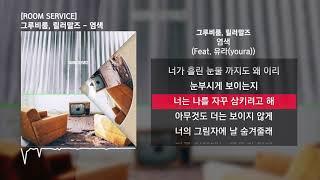 그루비룸 (groovyroom), 릴러말즈 (leellamarz) - 염색 (feat. 유라 ...