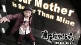 康康康樂隊 - 你老母卡好(台) Official Music Video