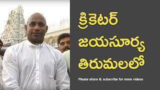 Sri Lanka top cricketer Sanath Jayasuriya visits Tirumala