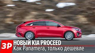 Первый тест Kia ProCeed 2019