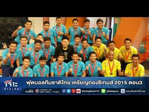 เจาะข่าวเด่น ฟุตบอลทีมชาติไทย เหรียญทองซีเกมส์ 2015 ตอน3 (19มิ.ย.58)