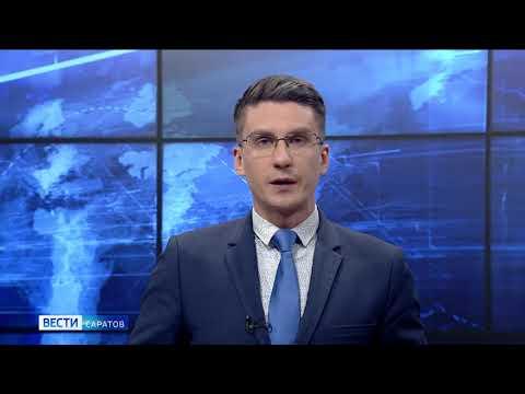 """""""Вести. Саратов"""" в 20:45 от 17 января 2020"""