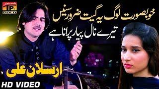 Gilla Kiun Na Kariye - Arslan Ali - Latest Song 2017 - Latest Punjabi And Saraiki Song thumbnail