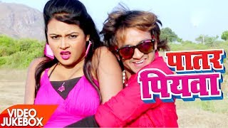 TOP VIDEO SONG 2017 - पातर पियवा - Patar Piyawa - Sunny Sajan - Video Jukebox - Bhojpuri Hit Songs