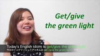 5.get/give the green light~1分間で学べる寺子屋英会話・イディオム編~