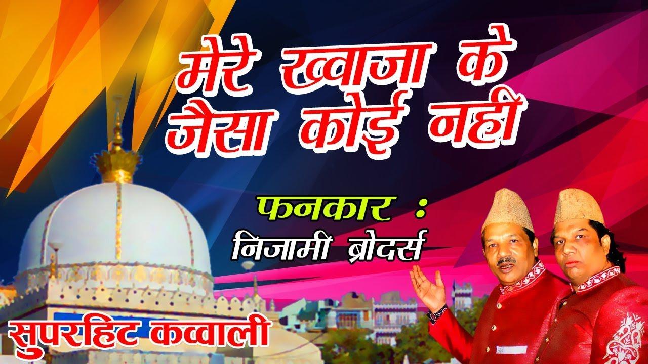Khwaja Mere Khwaja man 3 hindi movie free download