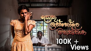 Loku Iskole Mahaththaya | ලොකු ඉස්කෝල මහත්තයා - Telefilm - (2020-11-29) | ITN Thumbnail