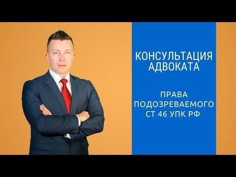 Права подозреваемого ст 46 УПК РФ - Адвокат по уголовным делам