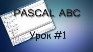 [Pascal] - Введение в программирование. | Урок №1(Данный видео урок посвящен основам языка программирование Паскаль. (Pascal). То есть введение. Начало изучения..., 2013-05-20T18:51:58.000Z)