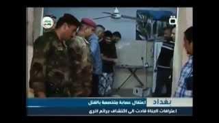 الدعاره في بغداد ترتكب أبشع جرائم العصر (لسنة 2013)