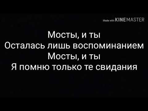 Мосты || Текст песни Мосты || Караоке с исполнителем песни // Караоке