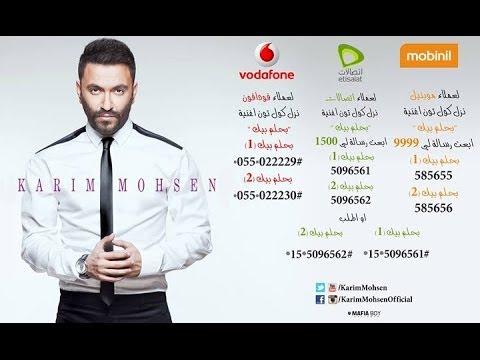 Karim Mohsen - Bahlam Beek / كريم محسن - بحلم بيك