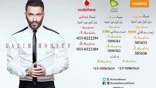 Karim Mohsen - Bahlam Beek | كريم محسن - بحلم بيك MP3