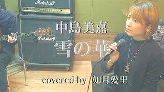 この時期必ず街中で流れている冬の名曲 中島美嘉さんの『雪の華』を歌わ...