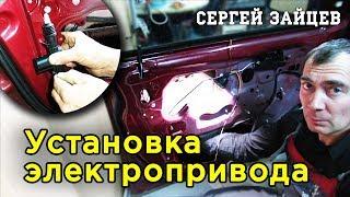 видео Электропривод замка двери: привод центрального замка автомобиля