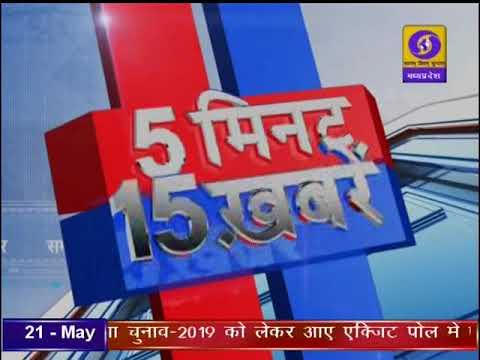 5 MIN 15 KHABREN 21 May 2019 । 5 मिनट 15 खबरें । DD NEWS MP।