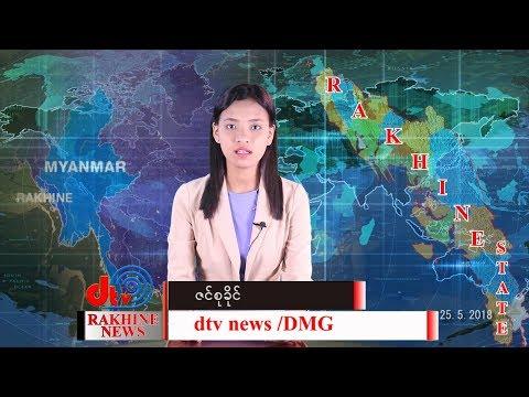 DTV NEWS ရုပ္သံရဲ႕ ညေနခင္းသတင္းအစီအစဥ္ (25. 5. 2018)