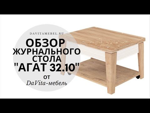 Обзор журнального стола «Агат 32.10» от «DaVita-мебель»