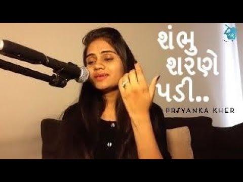 Lord Shiva Bhajan | Shivaratri Bhajan 2018 | Shambhu Sharane Padi | Devotional song By Priyanka Kher