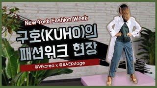 [패션 브이로그] 자랑스런 한국 브랜드 구호(KUHO)…