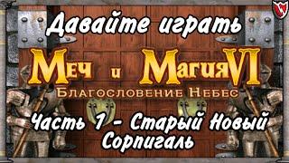 Давайте играть в Меч и Магия 6! #1 - Старый Новый Сорпигаль