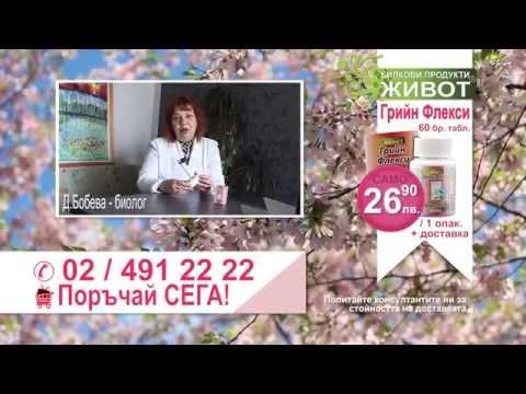 Видео Билкови таблетки за отслабване