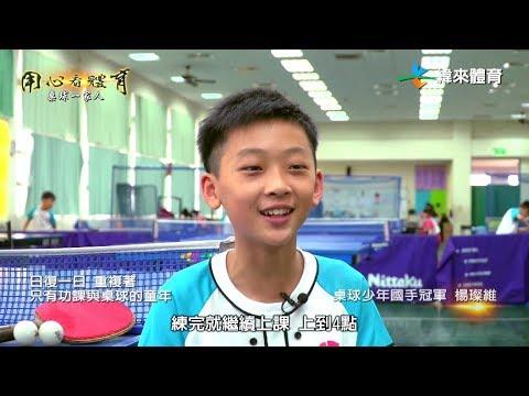 【桌球一家人 - 少年國手冠軍#楊璨維】- 用心看體育
