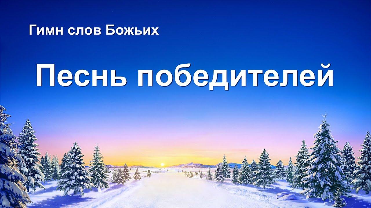 Христианские Песни 2020 «Песнь победителей» (Текст песни)