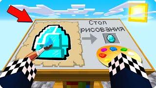 😱👉Майнкрафт но Рисуя ПРЕДМЕТЫ Получаешь ИХ в Майнкрафте Троллинг Ловушка Minecraft ШЕДИ НУБ ДЕВУШКА