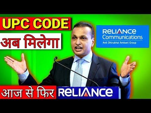 🔥 Reliance UPC/MNP/PORT OUT CODE मिलेगा सबको | Aircel Portout की तरह Reliance Comm UPC CODE Online