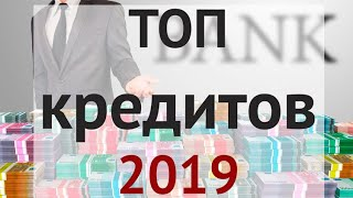 видео Кредит в Хмельницком онлайн