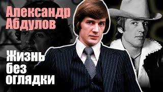 Александр Абдулов. Жизнь без оглядки. Документальный фильм